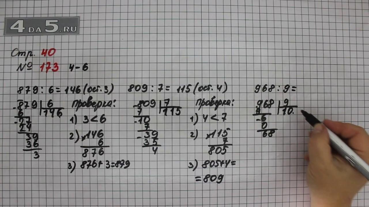 Учебник и.моро задача на смекалку страница 080 4 класс