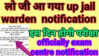 up jail Warder exam date 2019/up jail Warder exam date/UP police jail Warder exam date 2019/JobAlert