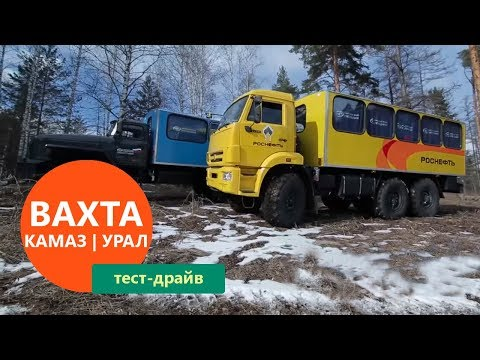 Тест-драйв Вахтовых Автобусов Урал и Камаз производства ООО УЗСТ
