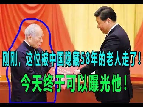 刚刚,这位被中国隐藏58年的老人走了!今天终于可以曝光他!
