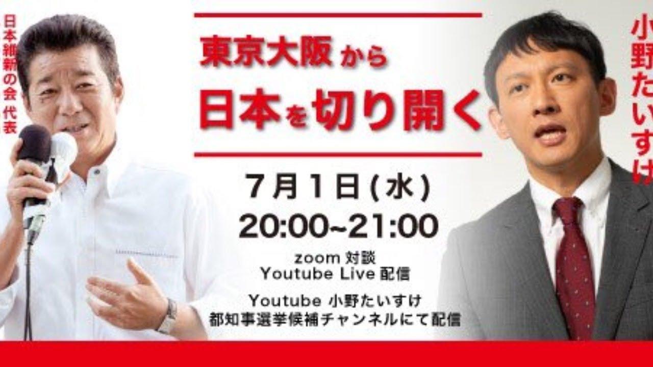 日本維新の会 松井一郎代表と対談 - YouTube