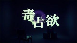 DECO*27 - 毒占欲 feat.初音ミク / Mono Poisoner feat. Hatsune Miku M...