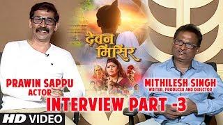 Actor - Prawin Sappu & Writer/ Director / Producer - Mithilesh Singh Interview Part - 3 |Devan Misir