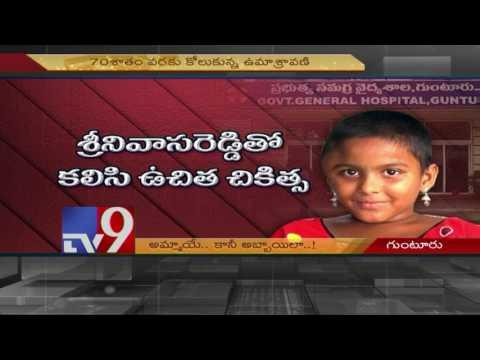 Ghajini Girl in Guntur ! - TV9