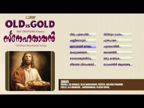 Snehathathan All Songs Audio Jukebox | Christian Devotional