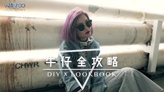 【👖牛仔全攻略!DIY x Lookbook💃by👩‍🎤 麻煩Simon