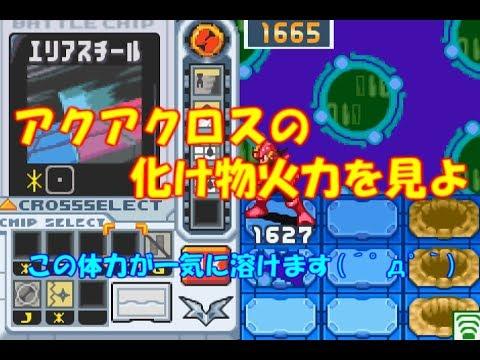 アクアクロスはA溜めも強い!! ロックマンエグゼ6 解説付きネット対戦生放送319