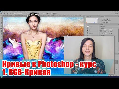 RGB-кривая - Кривые в Adobe Photoshop - 01