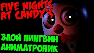 Five Nights At Candy s ЗЛОЙ ПИНГВИН АНИМАТРОНИК