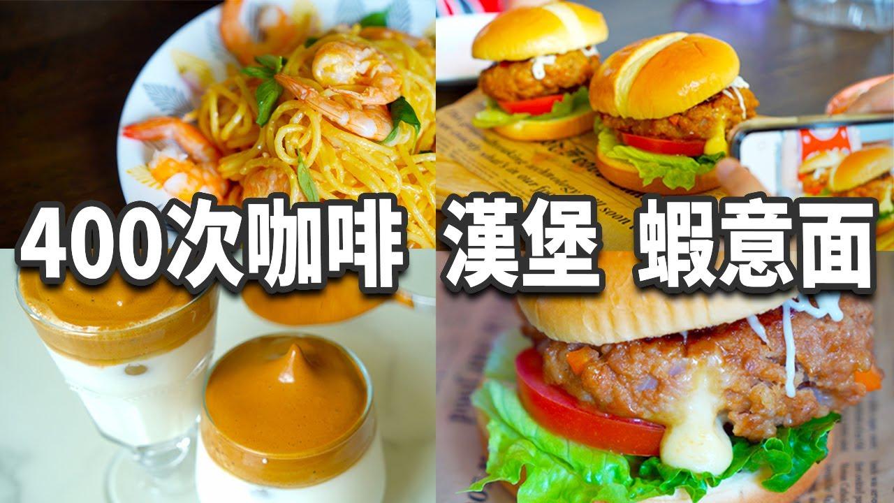 煮飯日記.vlog6 韓國超人氣400次咖啡☕ 挑戰全程手打丨誘人芝士🧀系列:奶油鮮蝦意粉 & 爆漿芝士漢堡  感受芝士帶來的幸福感丨二人份食譜