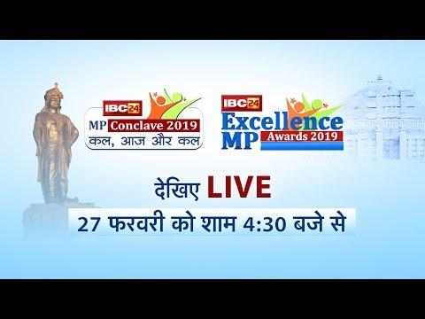 IBC24 MP Conclave 2019 - CM Kamalnath ने कहा व्यवस्था में परिवर्तन ज़रूरी
