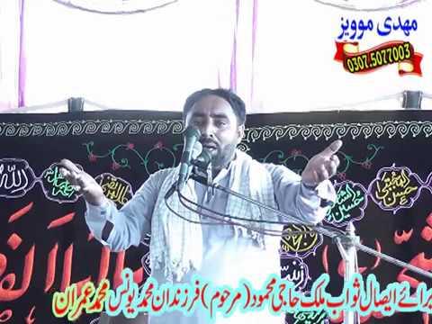 Majlis e aza zakir e ahl e bait allama Ashiq Turabi bamaqam Hasu Balail