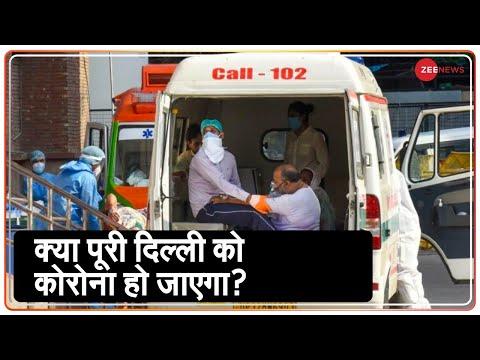 क्या पूरी Delhi Coronavirus से संक्रमित हो जाएगी? | Delhi Corona Cases | Covid 19 | Lockdown Again