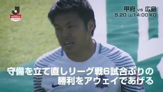 波に乗れない両チーム 勝点3をかけた戦い 明治安田生命J1リーグ 第12...