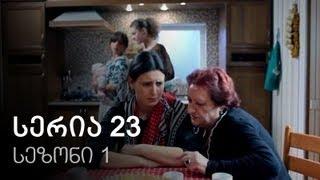 ჩემი ცოლის დაქალები - სერია 23 (სეზონი 1)