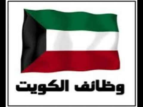 Photo of وظائف الكويت| وظائف خاليه بالكويت جميع التخصصات – وظائف