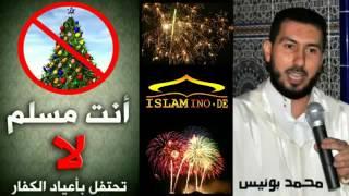 أنت مسلم لا تحتفل بأعياد الكفار😕 …