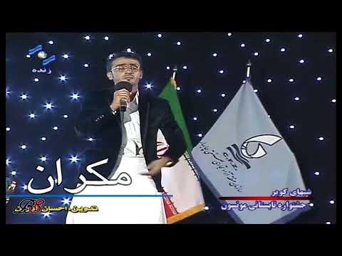 Watan Mae Makuran   Ammar Hussainzahi   Balochi Songz