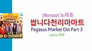 Download lagu Pegasus Market Ost Part 3 쌉니다 천리마마트 ost par 3 Norazo (노라조) - 쌉니다천리마마트 Lyrics 가사