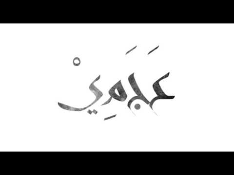 طلال مداح - أغراب (Talal Maddah - Aghrab)