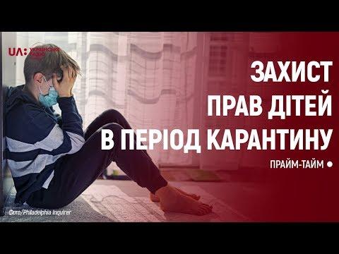 Суспільне Буковина: ПРАЙМ-ТАЙМ. Соціальна допомога в період карантину: як захищають права дітей?