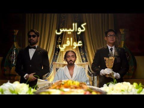 كواليس فيديو كليب عوافي 2017 - ابو حمدان