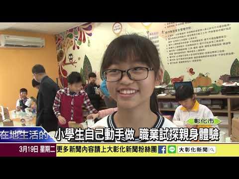 1080319 國中生帶著小學生 職探中心多元學習