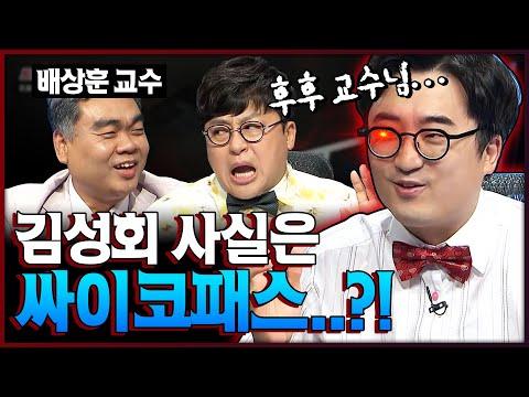 (반전주의) 김성회님 XX이 민감한데 혹시 사이코패스인가요? - 예능 짧짤 : 트러블메이커