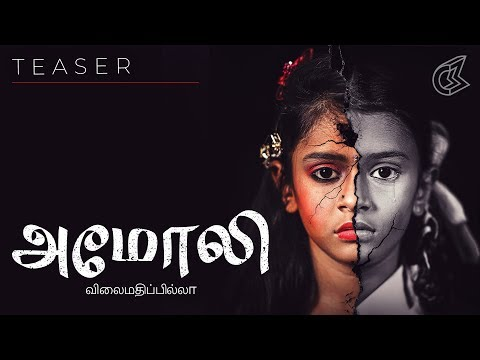 Amoli | Teaser 1 (Tamil) | The Nation's Ugliest Business