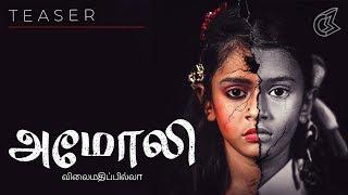 Amoli | Teaser 1 (Tamil) | The Nation's Ugliest Business