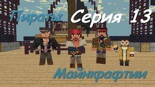 Пираты Майнкрафтии - Наглый торговец! [МАЙНКРАФТ СЕРИАЛ]