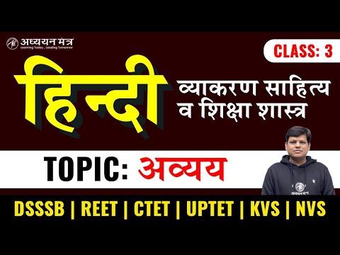 हिन्दी अव्यय | KVS DSSSB UPTET CTET REET TET | Class-3 | By Rahul Sir | Adhyayan Mantra |