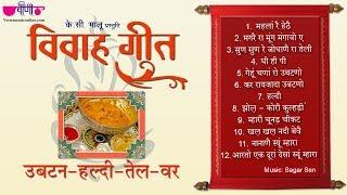 24 भागों में दुनिया का सबसे बड़ा विवाह गीत संकलन | Vivah Geet Ubtan Haldi Var HD | Audio Jukebox