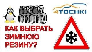 Как выбрать зимнюю резину? Лучшие зимние шины для вас. Шины и диски 4точки - Wheels & Tyres 4tochki(Как выбрать зимнюю резину? Лучшие зимние шины для вас - 4 точки. Шины и диски 4точки - Wheels & Tyres 4tochki В этом видео..., 2015-11-18T10:00:50.000Z)
