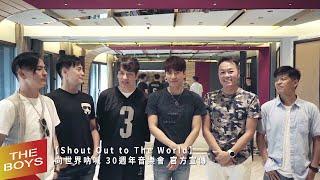 紅孩兒 The Boys - Shout Out to The World 向世界吶喊 三十週年音樂會(官方宣傳)