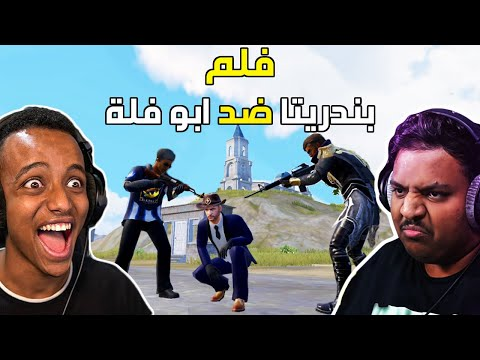 فلم بندريتا يهاجم ابو فله مع جيش بوشنكي ⚔️