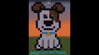 Строим Макса из мультфильма Тайная жизнь домашних животных!)