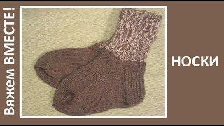 Вяжем вместе носки на 5 спицах из деревенской пряжи, как у бабушки
