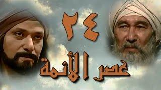 عصر الأئمة׃ الحلقة 24 من 40