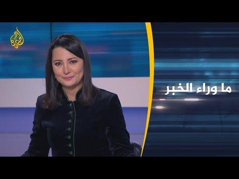 ما وراء الخبر - هل تنفلت الأوضاع الميدانية في إدلب؟  - نشر قبل 7 ساعة