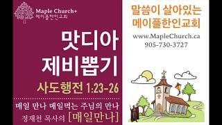 매일만나#7 맛디아 제비뽑기 (사도행전 1:23-26) | 정재천 담임목사 | 말씀이 살아있는 Maple Church