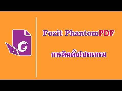 การติดตั้งโปรแกรม Foxit PhantomPDF