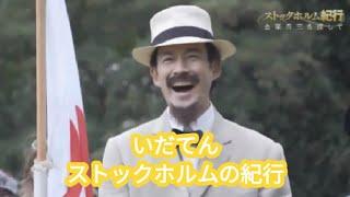 [DRAMA] いだてん (NHK, 2019) ストックホルムの紀行 竹野内豊 CUT [일...