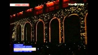 Коломенский кремль 3D шоу(, 2013-08-29T19:12:09.000Z)