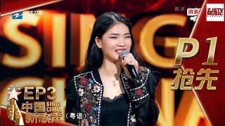 【抢先P1】《中国新歌声2》第3期: 少女袒露选曲缘由 用歌声表达对音乐最纯粹的爱 SING!CHINA S2 EP.3 20170728 浙江卫视官方HD