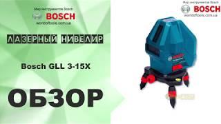 Лазерний нівелір Bosch GLL 3-15X
