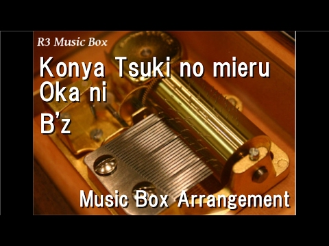 Клип B'z - konya tsuki no mieru oka ni