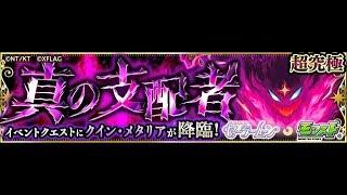 【モンスト】超究極クインメタリア!雷狗AW援助計劃!美少女戰士合作! |monster strike 怪物彈珠