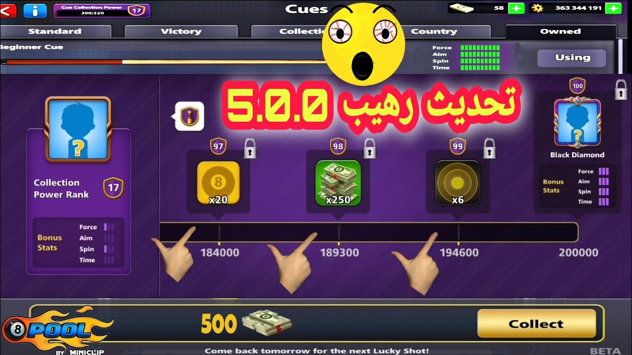 #8ballpool #miniclip_New_update_5.0.0 #Version_new التحديث الجديد كلياً 5.0.0🤩👑