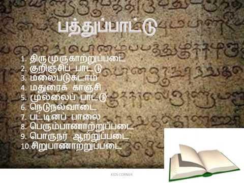 சங்க இலக்கியங்கள்
